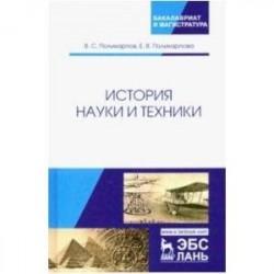 История науки и техники. Учебное пособие