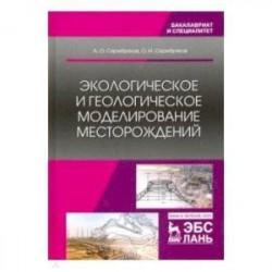 Экологическое и геологическое моделирование месторождений