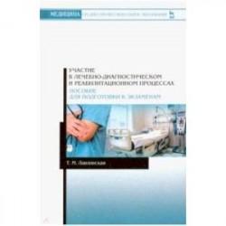 Участие в лечебно-диагностическом и реабилитационном процессах