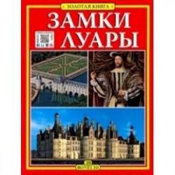 Замки Луары. Золотая книга