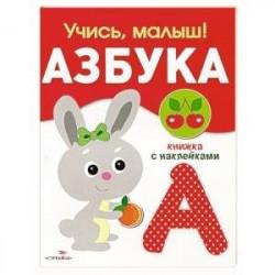 Учись, малыш! Азбука. Книжка с наклейками