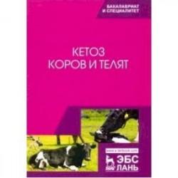 Кетоз коров и телят. Учебное пособие