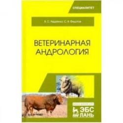 Ветеринарная андрология. Учебное пособие
