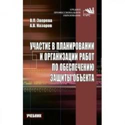 Участие в планировании и организации работ по обеспечению защиты объекта. Учебник