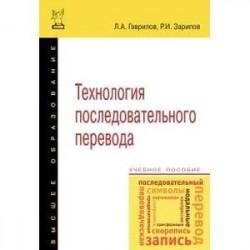Технология последовательного перевода. Учебное пособие. Гриф МО РФ