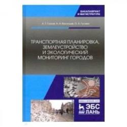 Транспортная планировка, землеустройство и экологический мониторинг