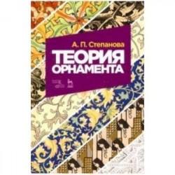 Теория орнамента. Учебное пособие