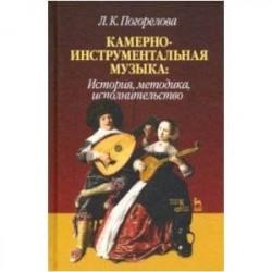 Камерно-инструментальная музыка. История, методика, исполнительство