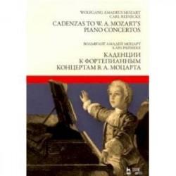 Каденции к фортепианным концертам В.А. Моцарта. Ноты