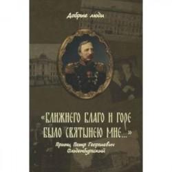 'Ближнего благо и горе было святынею мне...' Принц Петр Георгиевич Ольденбургский