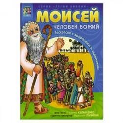 Герои Библии. Моисей, человек Божий