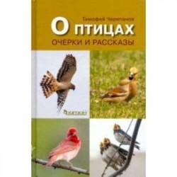 О птицах.Очерки и рассказы