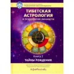 Тибетская астрология и психология личности. Книга 2: Тайны рождения