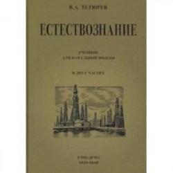 Естествознание. Учебник для начальной школы. В 2-х частях (Учпедгиз. 1949-1950)