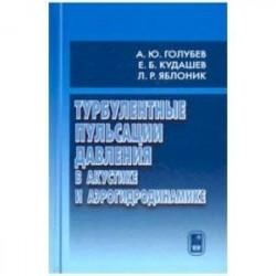 Турбулентные пульсации давления в акустике и аэрогидродинамике