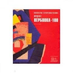 Пионеры супрематизма. Проект Вербовка - 100 Каталог