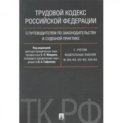 Трудовой кодекс РФ с путеводителем по законодательству и судебной практике. С учетом ФЗ № 305-ФЗ, 34