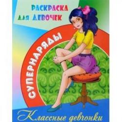Раскраска Классные девчонки