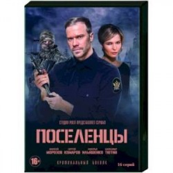 Поселенцы. (16 серий). DVD