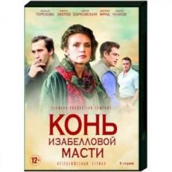 Конь изабелловой масти. (4 серии). DVD