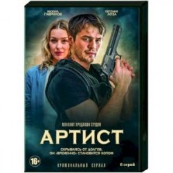Артист. (8 серий). DVD