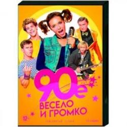 90-е. Весело и громко. (21 серия). DVD