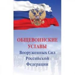 Общевоинские уставы Вооруженных сил РФ. Сборник документов