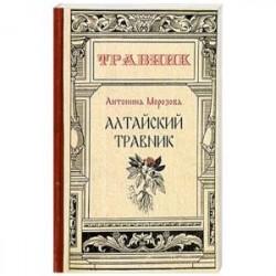 Алтайский травник