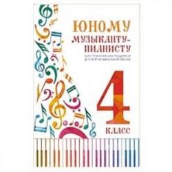 Юному музыканту-пианисту: хрестоматия для учащихся ДМШ: 4 кл.