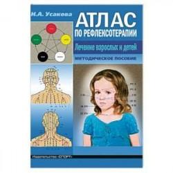 Атлас по рефлексотерапии. Лечение взрослых и детей. Методическое пособие