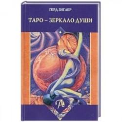 Таро - Зеркало души