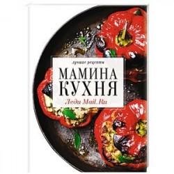 Мамина кухня. Леди Mail.Ru. Лучшие рецепты