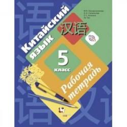 Китайский язык. 5 класс. Рабочая тетрадь. Второй иностранный язык. ФГОС