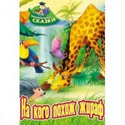 На кого похож жираф