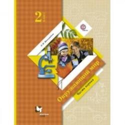 Окружающий мир. 2 класс. Учебник. В 2-х частях. Часть 1. ФГОС