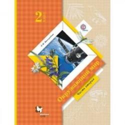 Окружающий мир. 2 класс. Учебник. В 2-х частях. Часть 2. ФГОС