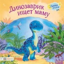 Динозаврик ищет маму