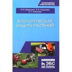 Биологическая защита растений. Учебник