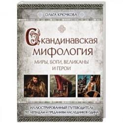 Скандинавская мифология. Миры, боги, великаны и герои. Иллюстрированный путеводитель