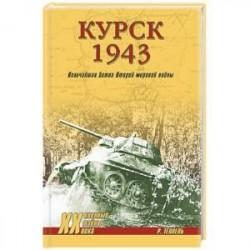Курск 1943. Величайшая битва Второй мировой войны
