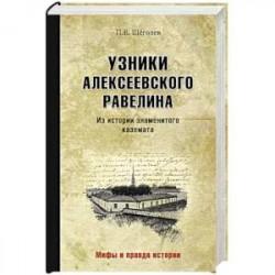 Узники Алексеевского равелина. Из истории знаменитого каземата