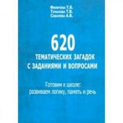 620 тематических загадок с заданиями и вопросами. Готовим к школе. Развиваем логику, память и речь
