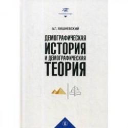 Демографическая история и демографическая теория. Курс лекций