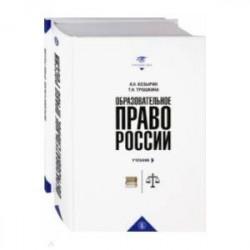 Образовательное право России. Учебник и практикум. В 2-х книгах