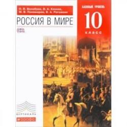Россия в мире. 10 класс. Базовый уровень. Учебник