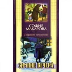 Собрание сочинений. Том 2. Зимние вечера