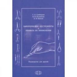 Хирургические инструменты и правила их применения. Руководство для врачей