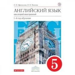Английский язык как второй иностранный. 1 год обучения. 5 класс. Учебник. Вертикаль. ФГОС