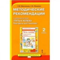 Методические рекомендации к учебному пособию «Путь к успеху. Портфель достижений» для 2 класса