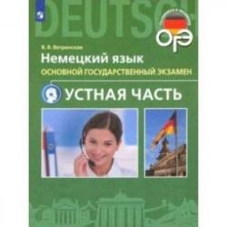 ОГЭ. Немецкий язык. 9 класс. Устная часть